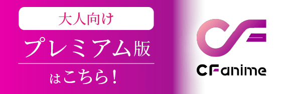 ComicFestaアニメ公式ポータルサイト