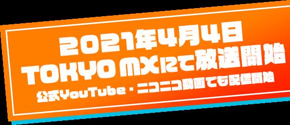 2021年4月4日よりTOKYO MXにて放送開始 公式YouTube・ニコニコ動画でも配信開始